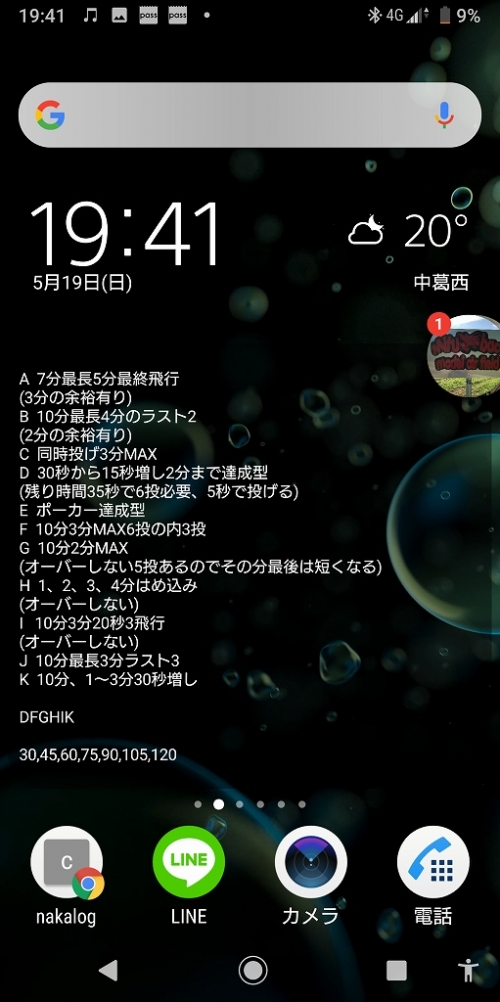 Screenshot_20190519194107